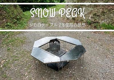 スノーピークの囲炉裏テーブル「ジカロテーブル」2年以上使用レポート