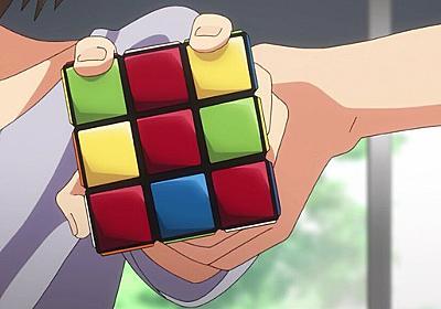 シンデレラガールズ第3話、ルービックキューブについて - しんでれ論