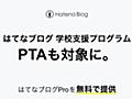 はてなブログ 学校支援プログラムに、PTAもお申し込みいただけるようになりました - はてなブログ開発ブログ
