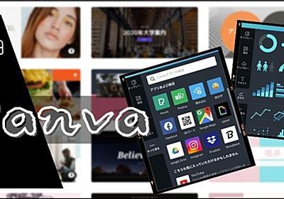 それ、Canvaで作れます。Web開発者が知っておくべき10のスゴ技! - paiza開発日誌