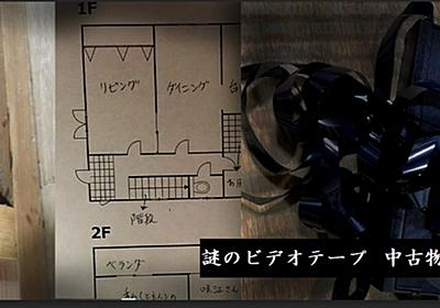 中古住宅で発見された、不気味なビデオテープの正体 | オモコロ