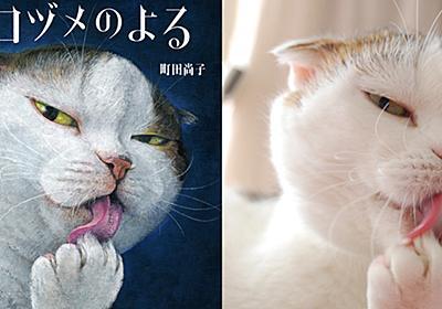 「隙あらば猫」が座右の銘 町田尚子さんの絵本「ネコヅメのよる」 好書好日