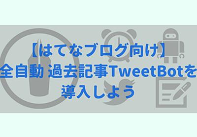 【コピペ導入】はてなブログ用 過去記事TweetBot【全自動】