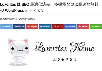 【2018年版】おすすめの無料WordPressテーマテンプレートは5つだけ【初心者向け&日本語対応】 | 俺のSEO対策