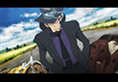 ルパン三世 PART5 #23「その時、古くからの相棒が言った」 アニメ/動画 - ニコニコ動画