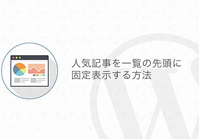 【WordPress】意外と知らない!?プラグイン無しで投稿を常にTOPページに表示する方法 – よしあかつき