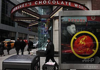 北朝鮮、米国に激しく反発 国連加盟国への制裁強化要請で 写真2枚 国際ニュース:AFPBB News