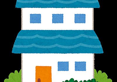 住んでわかった戸建て住宅、失敗したなと思うことベスト3! - 𝕂𝕌𝕄𝕆ℝ𝕀-𝔹𝕃𝕆𝔾'𝕊