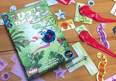 簡単なボードゲーム紹介【ひっつきカメレオン】 - JEの簡単なボードゲーム紹介