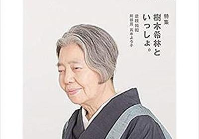 吉田豪と宇多丸 樹木希林と内田裕也を語る