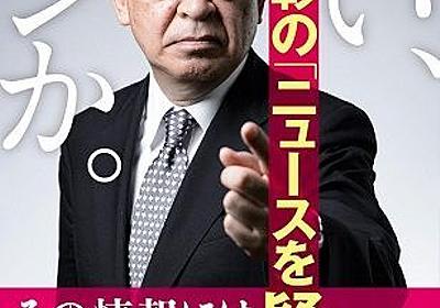 テレ東衆院選特番の池上彰、安倍首相に元神戸製鋼社員ネタをねじ込むも不自然な当選読み上げに苦戦 : 市況かぶ全力2階建