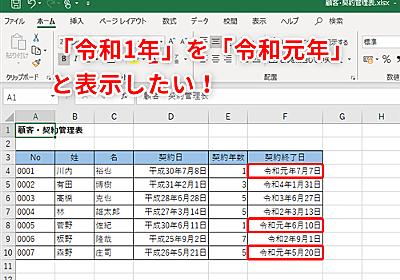 【Excel】「令和1年」ではなくて「令和元年」!エクセルで新元号最初の年を「元年」と表示するテク - いまさら聞けないExcelの使い方講座 - 窓の杜