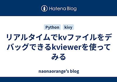 リアルタイムでkvファイルをデバッグできるkviewerを使ってみる - naonaorange's blog