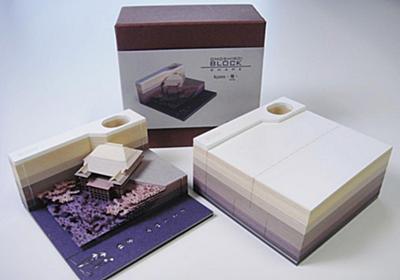 使っていくと精巧な立体模型が現れる!日本発のメモ帳「オモシロイ・ブロック」に世界が驚愕、瞬殺完売で再販待ち : カラパイア