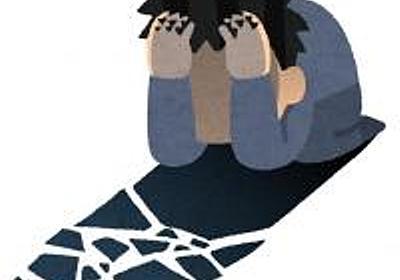 男性自殺の背後にある「稼ぎ手問題」とは 男を死に追いやる甲斐性という概念【メンヘラ.men's】 - エキサイトニュース(1/3)