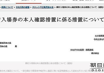 チケット転売対策の本人確認、障害者手帳OKに 国通知:朝日新聞デジタル