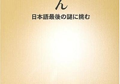 「ん」とはいったい何者なのか。どこからやってきたのか。かつてはなかった日本語「ん」の奥深い歴史 | ダ・ヴィンチニュース