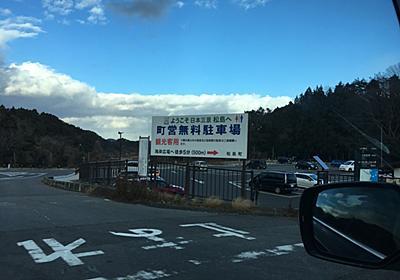 宮城県 松島の無料駐車場、見逃し注意 - ねこブリアンの日常