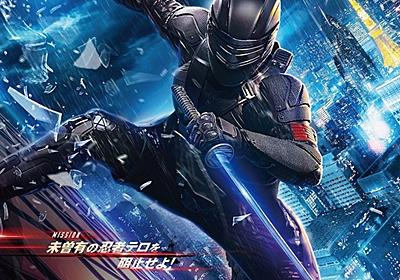 「G.I.ジョー:漆黒のスネークアイズ」レビュー 忍者と極道がバイクと日本刀で戦う超絶アクション問題作