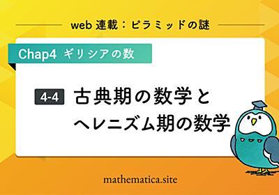 【Web連載:ピラミッドの謎】 4-4.古典期の数学とヘレニズム期の数学 - マテマティカ