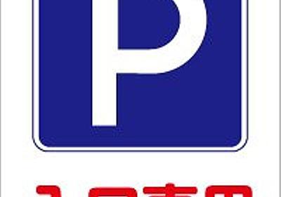 駐車場ラビリンス - 旦那が天然すぎて耐えきれず公開