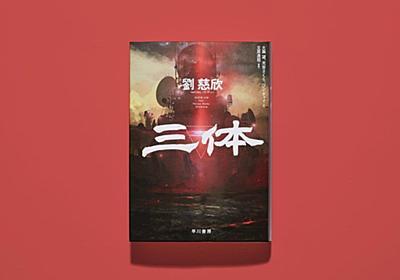 きみは現代中国SFの最高峰『三体』をもう手にしたか? :『WIRED』日本版 先行公開(前編)|WIRED.jp