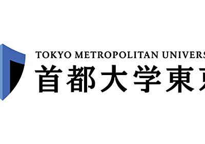 お知らせ :: ニュース :: 名称変更のお知らせ | 首都大学東京