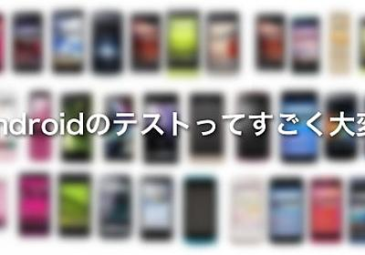 これでテストの為にAndroidを沢山買わなくていいかも。Androidアプリの実機テストをリモートで... - Lebe Inc. Blog
