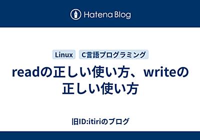 readの正しい使い方、writeの正しい使い方 - 旧ID:itiriのブログ