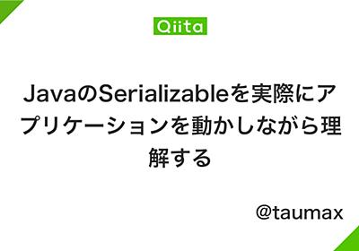 JavaのSerializableを実際にアプリケーションを動かしながら理解する - Qiita