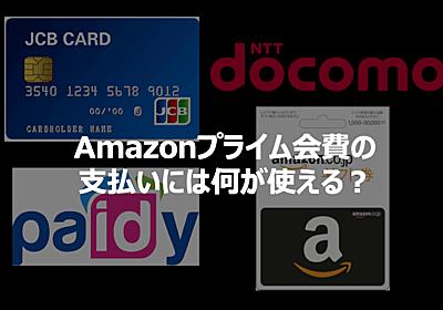 Amazonプライムの支払い方法は?「クレカなし」「現金のみ」でも登録できる! | 自分価値向上研究所