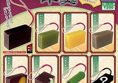 羊羹クラスタ大歓喜 ガチャ「日本の和菓子 羊羹」が味わい深すぎる - ねとらぼ