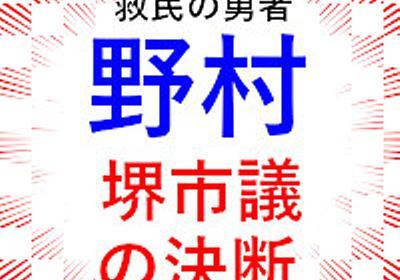 野村ともあき堺市議の決断。真の救民の勇者である | 大阪救民会議