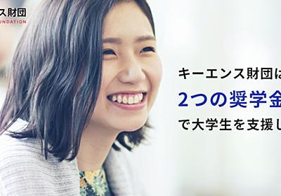 給付型奨学金『キーエンス財団』|日本の未来を担う若者の大きな支えになりたい