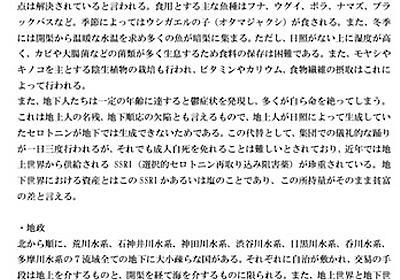 テレビ東京「蓋」についてまとめてみた。(考察、画像あり) - 宝くじと過ごす日々