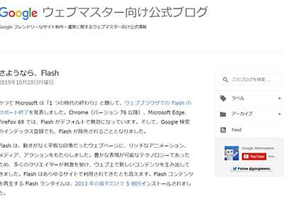 「さようなら、Flash」 Google検索、Flashのインデクシングを終了へ - ITmedia NEWS
