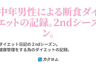 断食ダイエット日記2(菊千代) - カクヨム