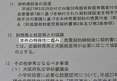 森友文書:別文書に「特殊性」の表現 国会開示にはなし - 毎日新聞