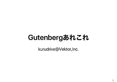Gutenberg あれこれ in WordPress Meetup in 松本 Vol.14