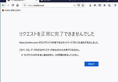 "「Firefox 81」で""Twitter""が利用不能になる問題 - 窓の杜"