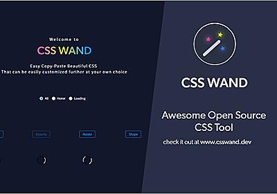 コピペで簡単に利用できる、CSSアニメーションを使ったボタン・スピナーのコレクション -CSS Wand | コリス