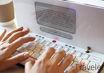 デジタル:物議を醸しながらも大人気! ムダな機能を削ぎ落とした最新「タイプライター」(GetNavi web) - 毎日新聞