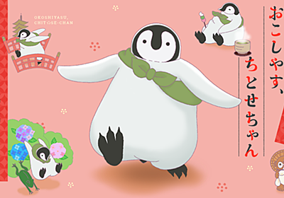 TVアニメ「おこしやす、ちとせちゃん」公式サイト - Vap