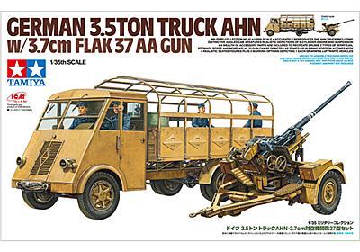 プラモデル「ドイツ 3.5トントラック AHN・3.7cm対空機関砲37型セット」 - GAME Watch