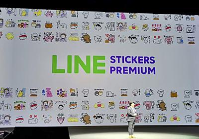 LINEスタンプが月額240円で使い放題に - Engadget 日本版