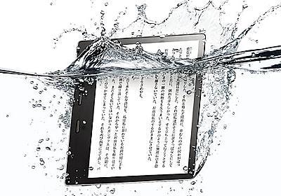 防水になった7型電子書籍リーダー、新「Kindle Oasis」 ~マンガの作品別表示が可能に - PC Watch