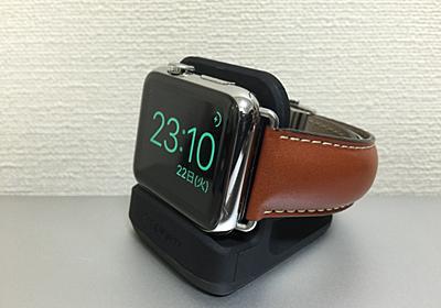 watchOS2 にアップデート後にナイトスタンドモードで使う充電スタンド | 代助のブログ