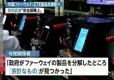 日本政府「ファーウェイの製品分解した結果」→2ch「これって・・ | もえるあじあ(・∀・)