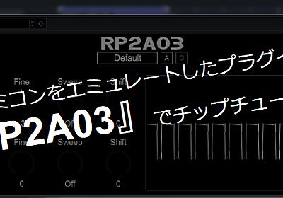 【FC音源】ファミコンをエミュレートしたプラグイン『RP2A03』でチップチューン作り   MM5 MUSIC STUDIO