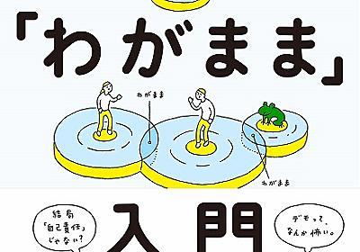 「わがまま」の背景に思いをいたす想像力を / 『みんなの「わがまま」入門』著者、富永京子氏インタビュー | SYNODOS -シノドス-